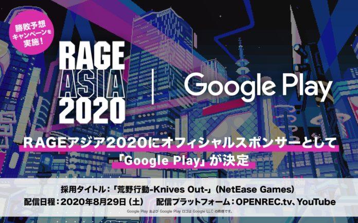 アジア最高峰のeスポーツ国際大会「RAGE ASIA 2020」オフィシャルスポンサーに「Google Play」が決定! RAGEのプレスリリース