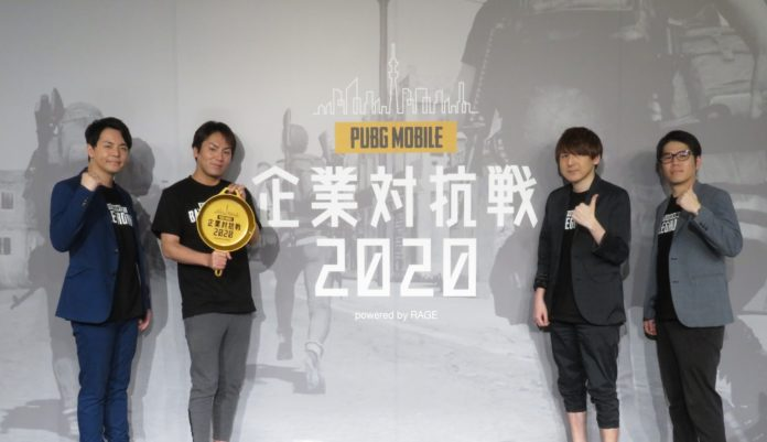 「PUBG MOBILE 企業対抗戦 2020」開催レポート株式会社フジみらい、過去最多出場110社の頂点に|株式会社CyberZのプレスリリース