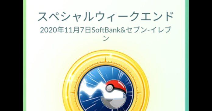 アフター5でポケモンGO! 買い物で参加できた「Pokémon GO Special Weekend」