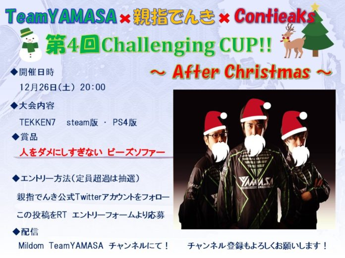 eスポーツ鉄拳オンライン大会「第4回 Challenging Cup 〜After Christmas〜」開催