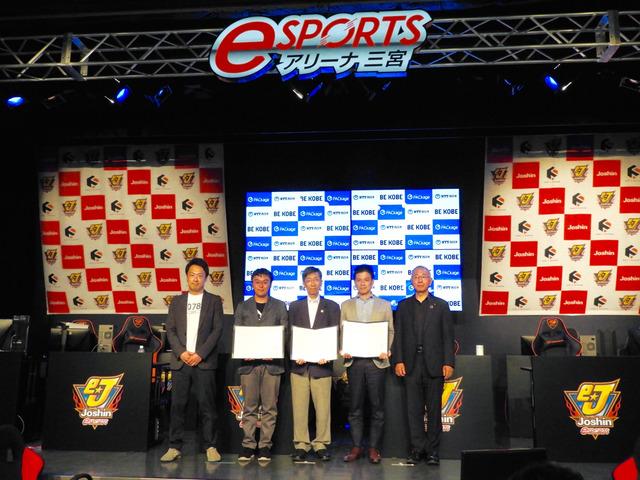 全国初、「eスポーツ」で地域課題を解決する官民連携プロジェクト--神戸市やNTT西日本 - CNET Japan