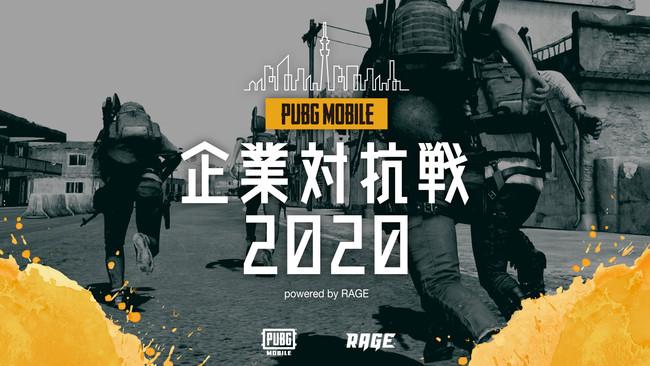 国内最大級eスポーツイベント「RAGE」による『PUBG MOBILE』公式大会『PUBG MOBILE企業対抗戦2020 powered by RAGE』の出場チームが決定!