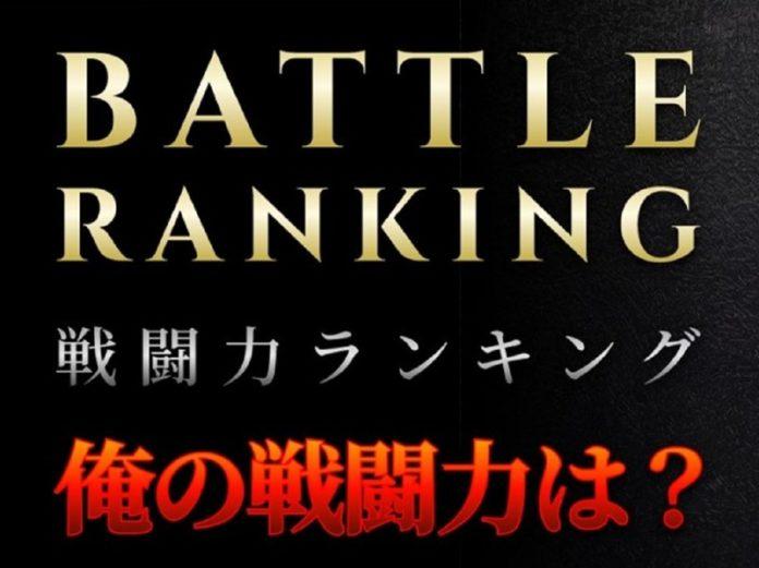 国産MMORPG『ETERNAL』全サーバーの戦闘力ランキングを公式サイトにて公開   ニコニコニュース