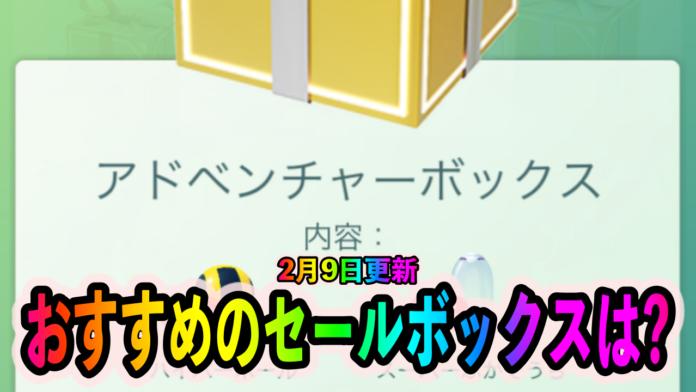 【ポケモンGO】ポフィンの入ったアドベンチャーボックスが狙い目? セールボックスの内容が更新 | AppBank